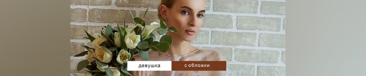 девушка с обложки фотопроект и конкурс красоты в карлсруэ